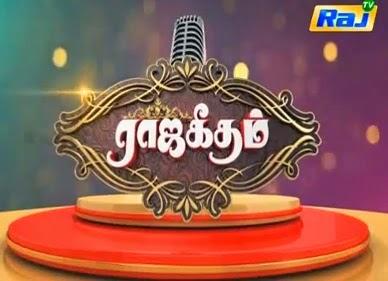 Raja Geetham Episode 30 | RajTV Raja Geetham 23-11-2014