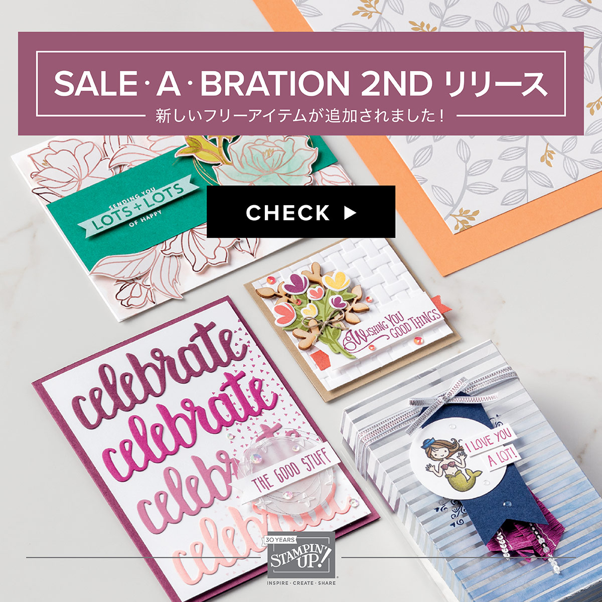 Sale-A-Bration (セラブレーション)・キャンペーン第2弾!