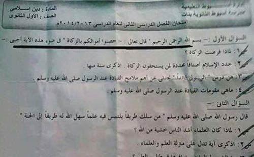فضيحة.. مدرس دين بمدرسة ثانوية بمحافظة أسيوط، لا يمكنه التفريق بين القرآن والحديث النبوي