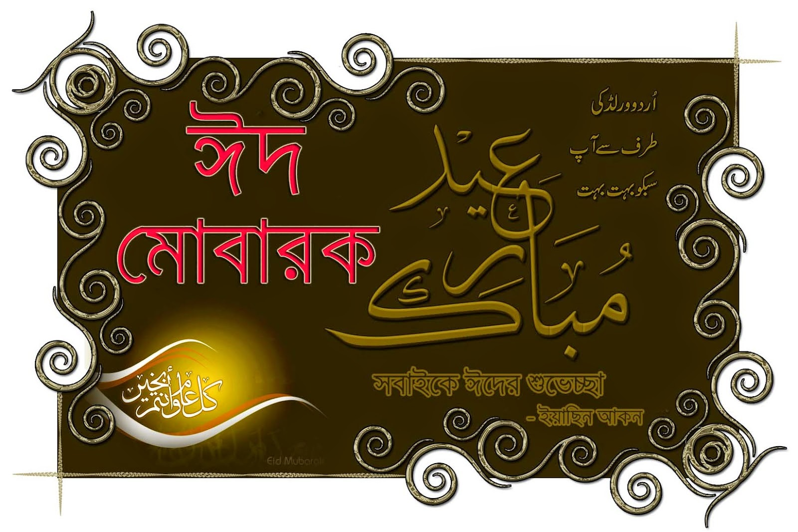 Download Bangla Eid Al-Fitr Greeting - Bangla%2BEid%2B%2Bgreeting%2Bcard%2B(20)  Graphic_348674 .jpg