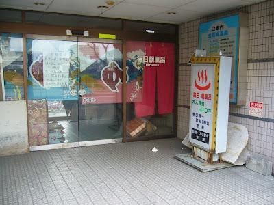 大阪城温泉
