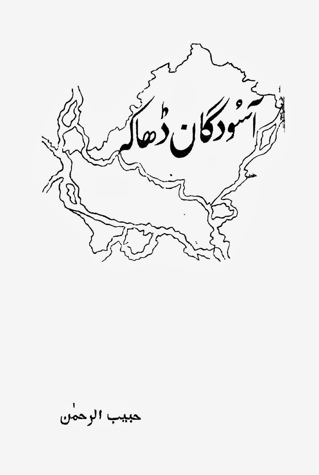 http://books.google.com.pk/books?id=89NGAgAAQBAJ&lpg=PA1&pg=PA1#v=onepage&q&f=false