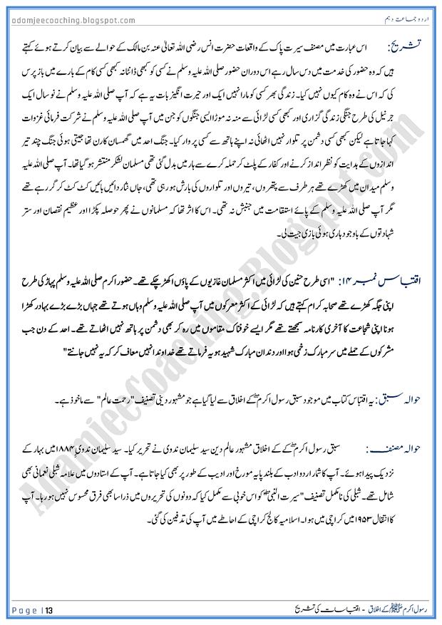 rasool-s-a-w-kay-ikhlaq-sabaq-ki-tashreeh-urdu-10th
