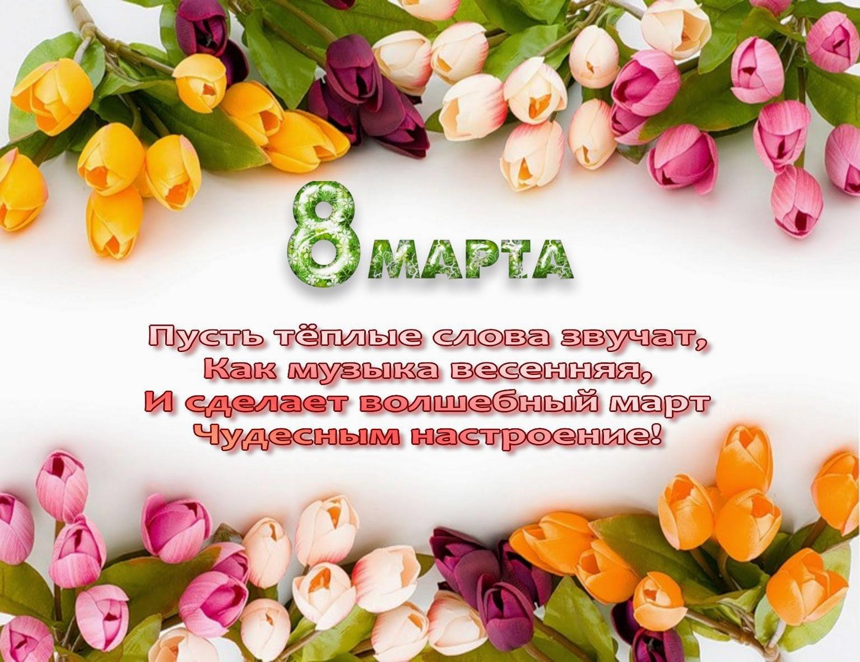 Солнышко поздравление к 8 марта для девочек