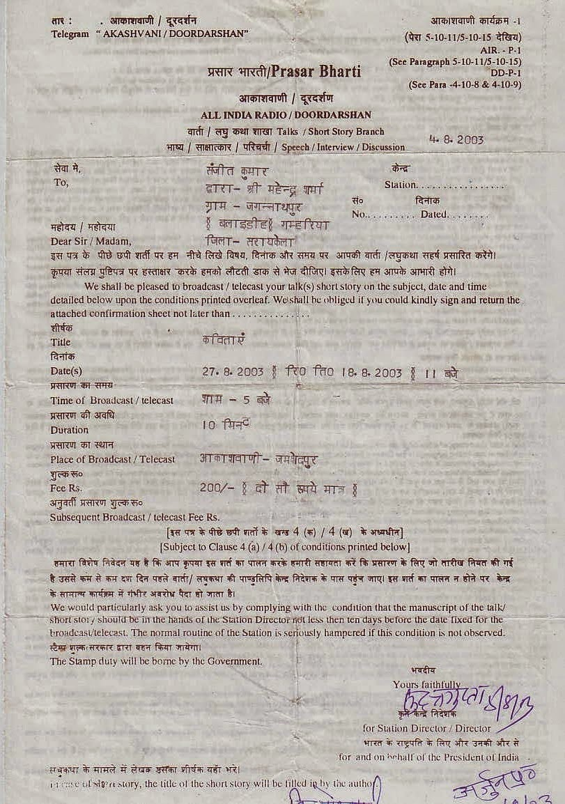 Testimony from Akashvani
