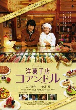 Tiệm Bánh Góc Đường - Patisserie Coin De Rue (2011) Poster
