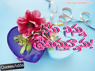 Telugu I Love You Wallpapers Telugu Love Images Telugu Love Images