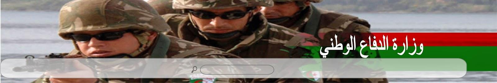 توظيف مستخدمين مدنيين شبيهين بوزارة الدفاع الوطني mdn 2015