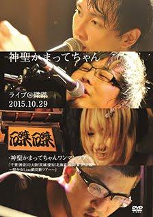 神聖かまってちゃん「ライブ@磔磔 2015.10.29」DVD