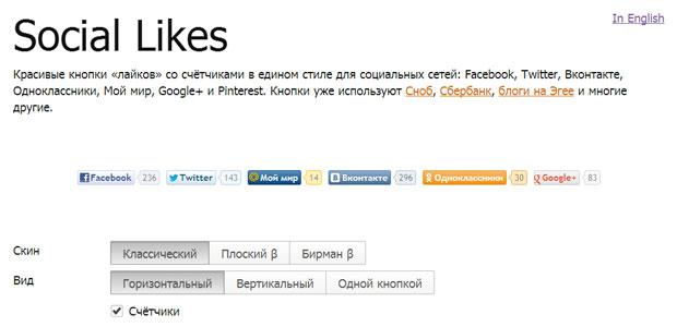Красивые кнопки лайков соцсетей с использованием jQuery - Social Likes
