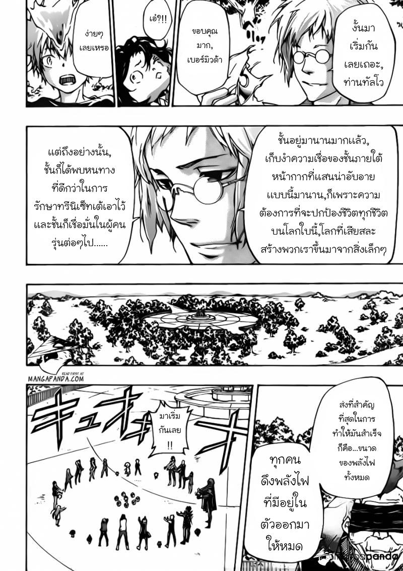 Katekyo Hitman REBORN! ตอนที่ 405 แปลไทย