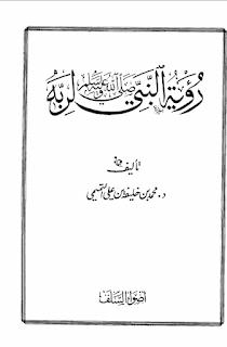 حمل كتاب رؤية النبي صلى الله عليه و سلم لربه -  محمد بن خليفة بن علي التميمي