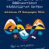 """Παγκόσμια Ημέρα Εθελοντικού Καθαρισμού Ακτών: """"Ας τελειώνουμε με τα σκουπίδια στις παραλίες!"""""""