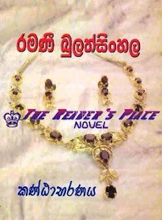 kantabharanaya sinhala novel