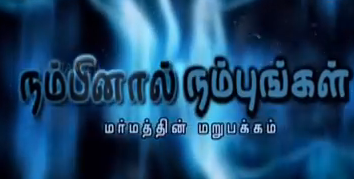 Nambinal Nambungal 21-08-2014 Zee Tamil TV Show Episode 168