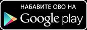 "Android aplikacija ""Torte Vanja"" - dostupna na Google Play Store"
