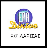http://www.ertopen.com/apps/radio/era_larisa.html