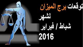 توقعات برج الميزان لشهر شباط / فبراير 2016