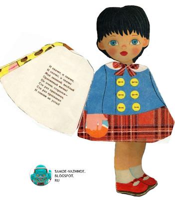 Кукла Машенька Михайлова Лия Майорова книжка-игрушка стихи книга-кукла кукла-книга