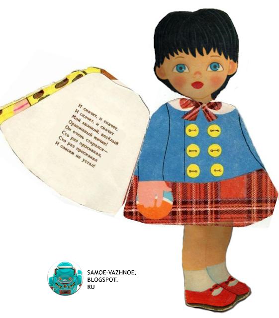 Лия Майорова Кукла Машенька Маша кукла-книга книга-кукла книга-игра книга-игрушка книжка-игрушка СССР советская старая из детства