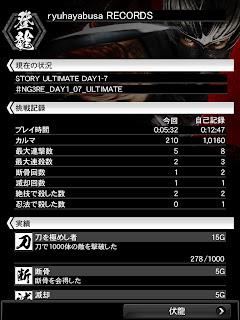 ninja gaiden 3 razors edge 360 smartglass screen 1 Ninja Gaiden 3: Razors Edge (Xbox 360)   SmartGlass Details & Images