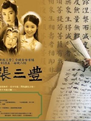 Kỳ Tài Trương Tam Phong-Ky Tai Trương Tam Phong