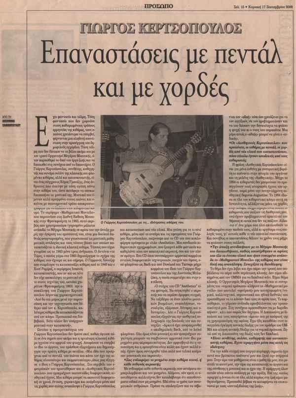 Eleftheros typos-Kertsopoulos pedal guitars 2000