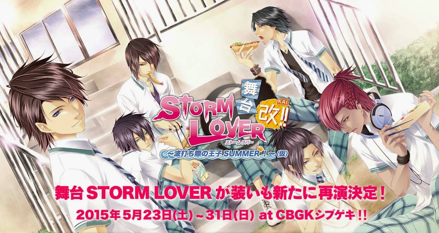 http://www.d3p.co.jp/stormlover/stage/