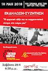 Η εργατική τάξη και το κομμουνιστικό κίνημα στη χώρα μας (Σάββατο 28/4)