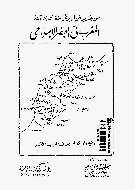 من جديد حول برغواطة هراطقة المغرب في العصر الإسلامي لـ الدكتورة سحر السيد عبد العزيز سالم