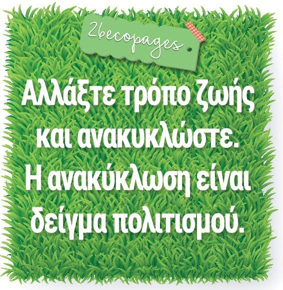 $eikona_anakiklosia=home