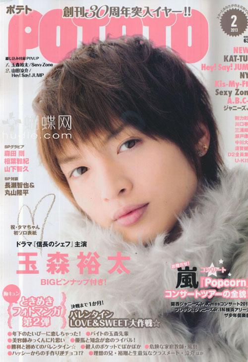 POTATO (ポテト) February 2013 Yuta Tamamori 玉森裕太 (Kis-My-Ft2)