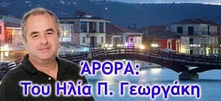 ΆΡΘΡΑ: Του Ηλία Π. Γεωργάκη