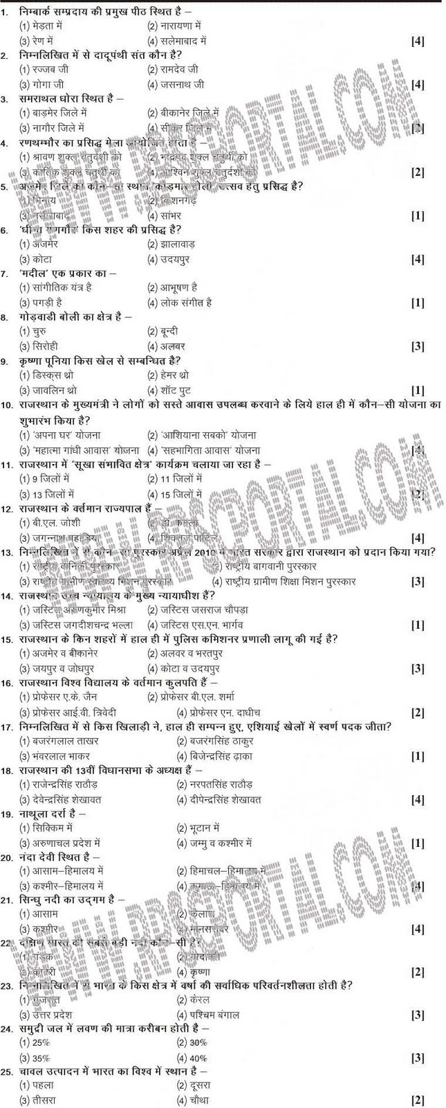 Rpsc Grade Solved Paper English May