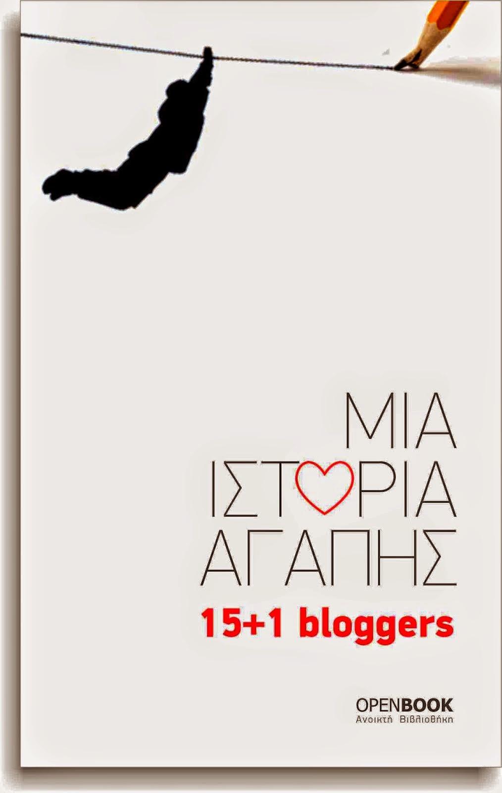 15+1 bloggers - ΜΙΑ ΙΣΤΟΡΙΑ ΑΓΑΠΗΣ