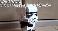 LEGO STARWARS ブリックヘッズ ストームトルーパー