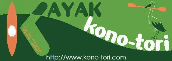 http://www.kono-tori.com/