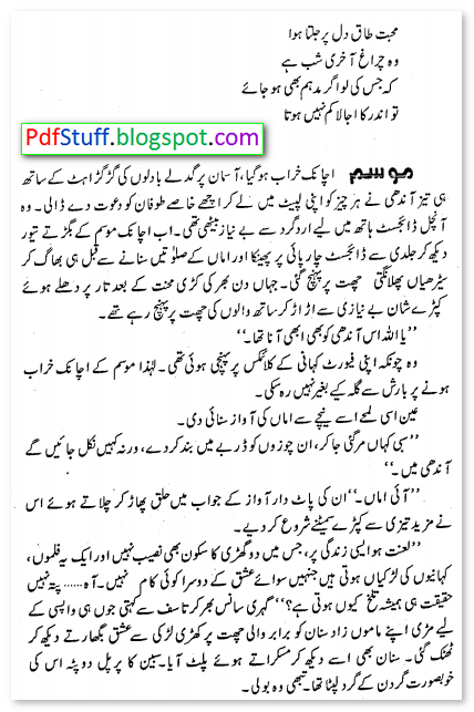 First page of the Urdu novel Ae Mohabbat Teri Khatir