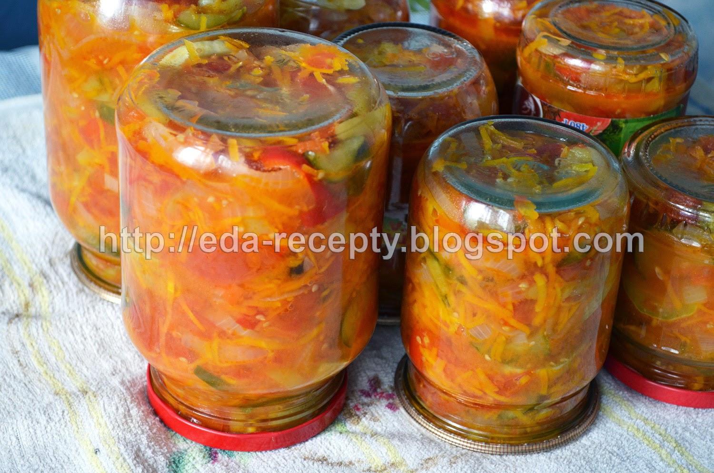 Консервированный салат из помидор с овощами