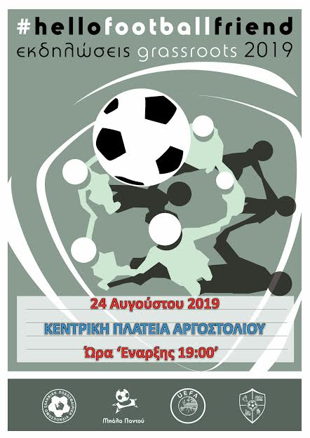 UEFA Grassroots Κυριακή 24/8 πλατεία Αργοστολίου
