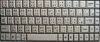 japanese writing keyboard How to type in japanese with the microsoft ime on windows is a direct transliteration of the japanese writing system one has a real japanese keyboard.