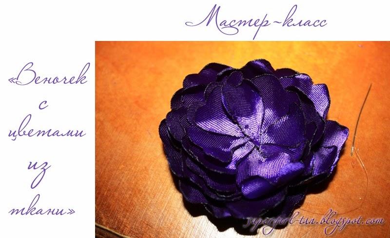 мастер-класс веночек с цветами из ткани