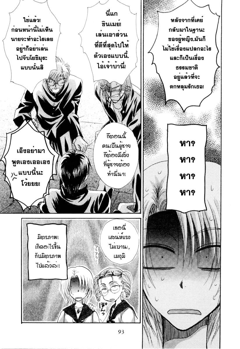 อ่านการ์ตูน Kakumei no Hi 2 ภาพที่ 58