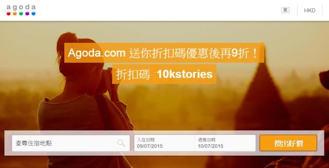 快訂!Agoda再出稀有【9折碼】Promo Code,只限首4000張訂單。