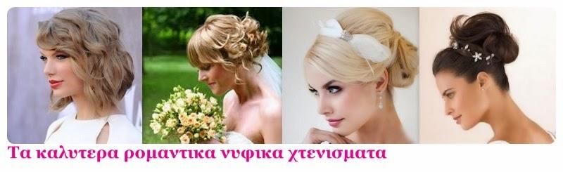 Τα καλυτερα ρομαντικα νυφικα χτενισματα 2014!