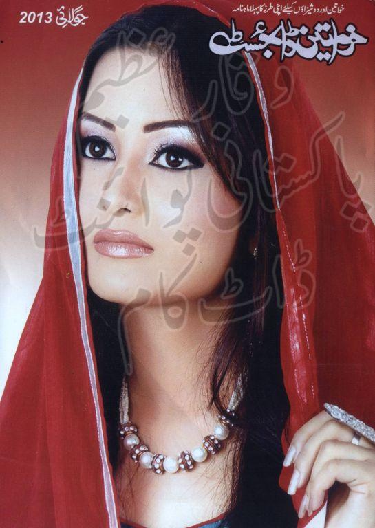 Famous Urdu Novels Khawateen Digest February 2013 Pdf