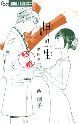 娚の一生 第01-04巻 [Otoko no Isshou vol 01-04] rar free download updated daily