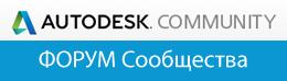 Форум Autodesk