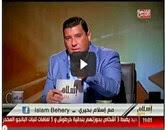 برنامج مع إسلام من تقديم إسلام البحيرى - الأربعاء 22-10-2014