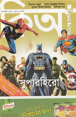 Kishor Alo September 2015 PDF Download